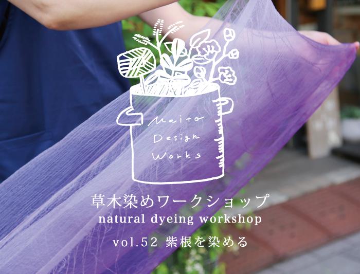 5/13 蔵前 草木染めワークショップ ~紫根を染める~