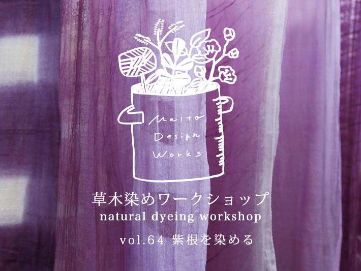 5/11・12 蔵前 草木染めワークショップ ~紫根を染める~