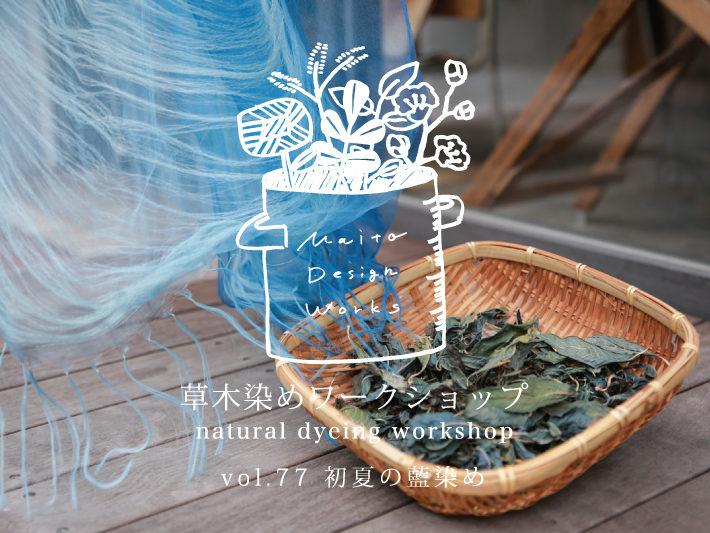 6/14・15 蔵前 草木染めワークショップ ~初夏の藍染め~