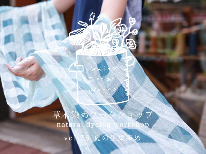 7/13 草木染めワークショップ ~夏の生葉染め~