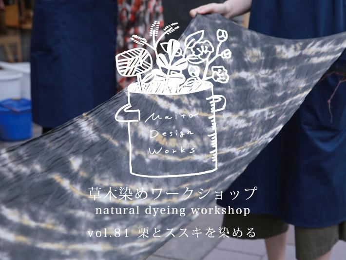 10/11・12 草木染めワークショップ ~栗とススキを染める~