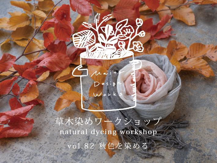 11/22・23 草木染めワークショップ ~秋色を染める~