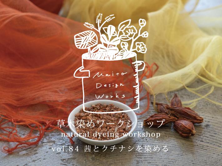 1/17・18 草木染めワークショップ ~茜とクチナシを染める~