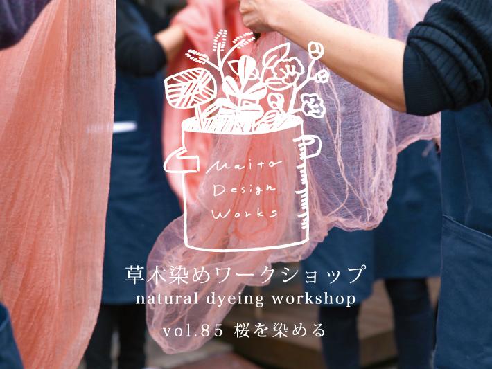 2/14・15 草木染めワークショップ ~桜を染める~