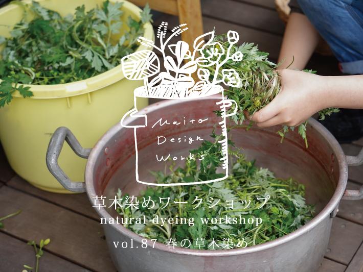 ※延期 4/17・18 草木染めワークショップ ~よもぎを染める~
