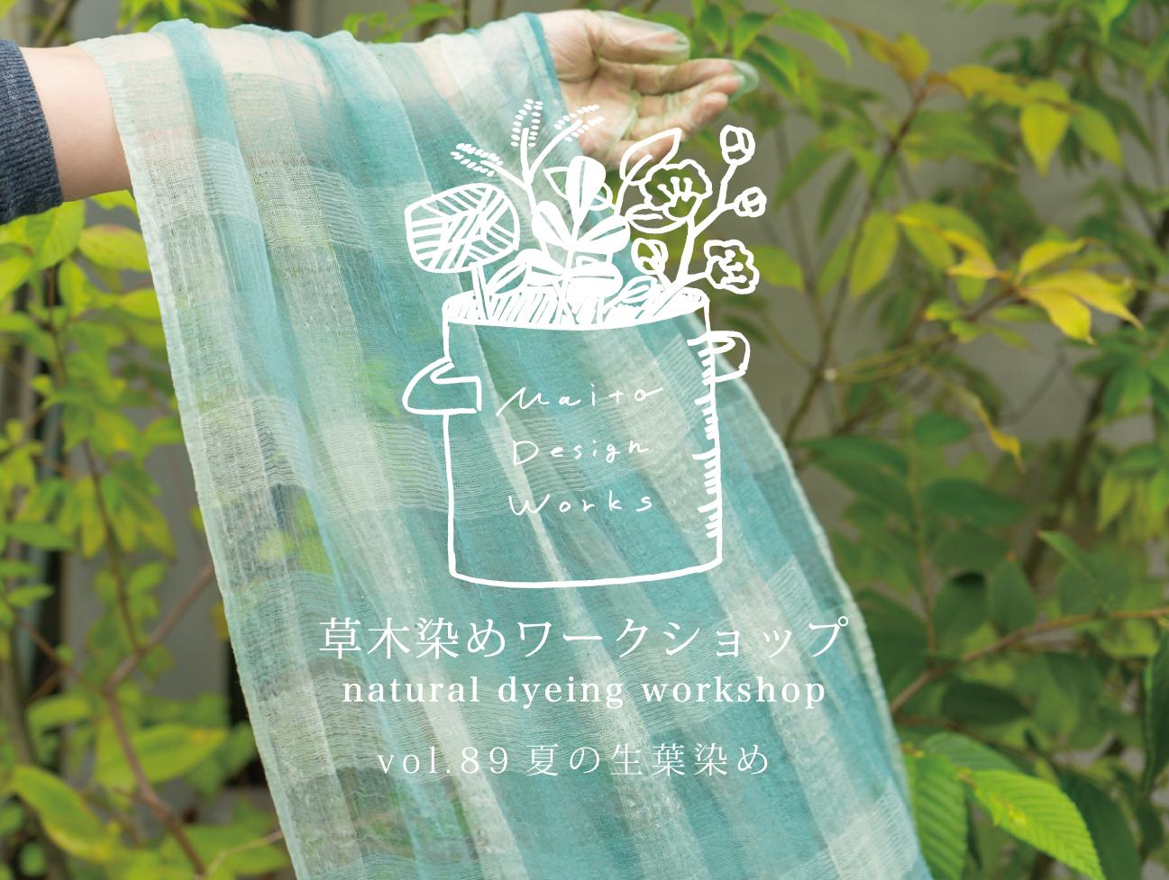 7/17・18草木染めワークショップ ~夏の生葉染め~
