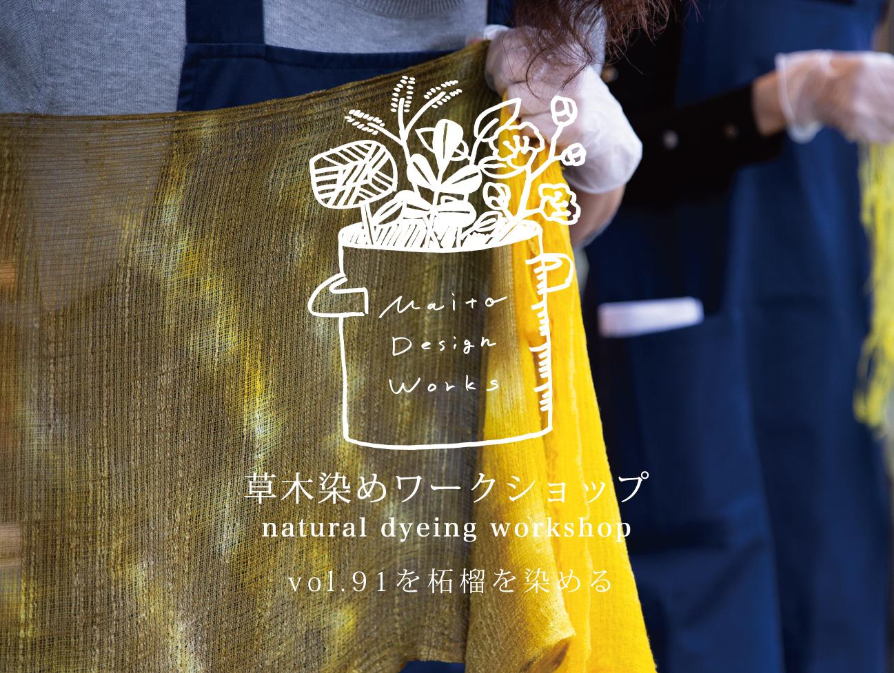 10/9・10・11草木染めワークショップ ~柘榴を染める~