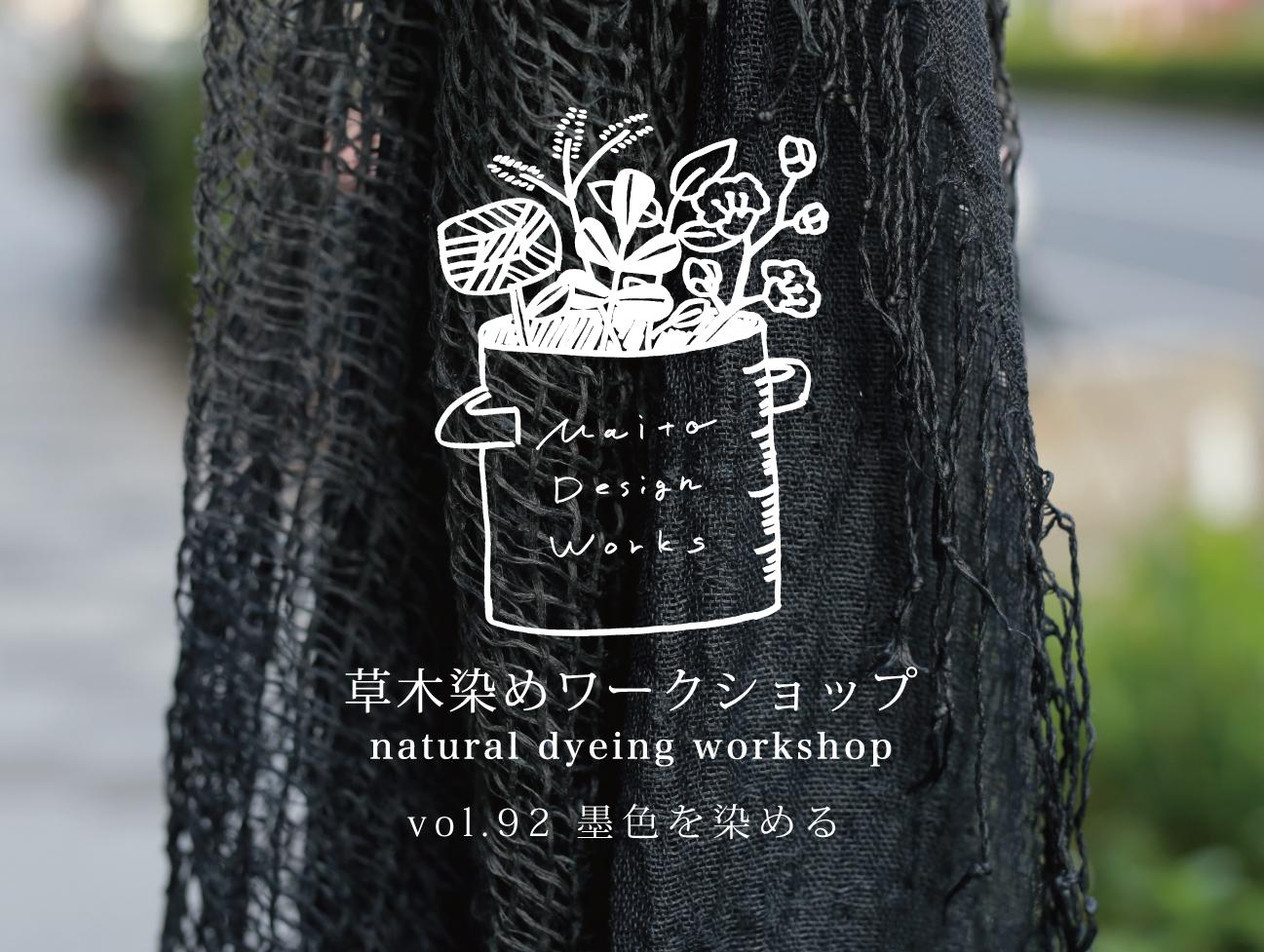 11/20・21・22草木染めワークショップ ~墨色を染める~