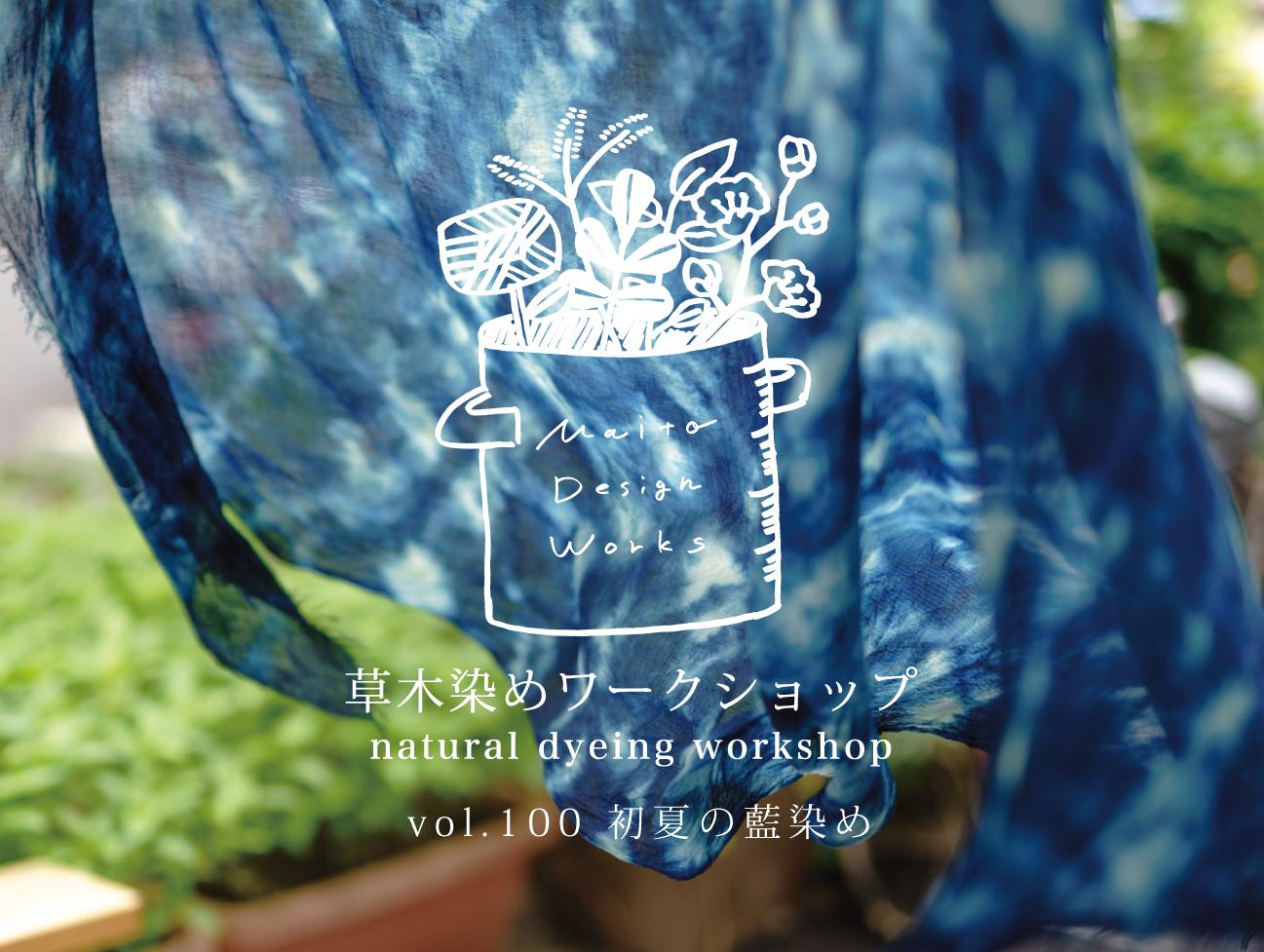 6/11・12・13草木染めワークショップ ~藍を染める~