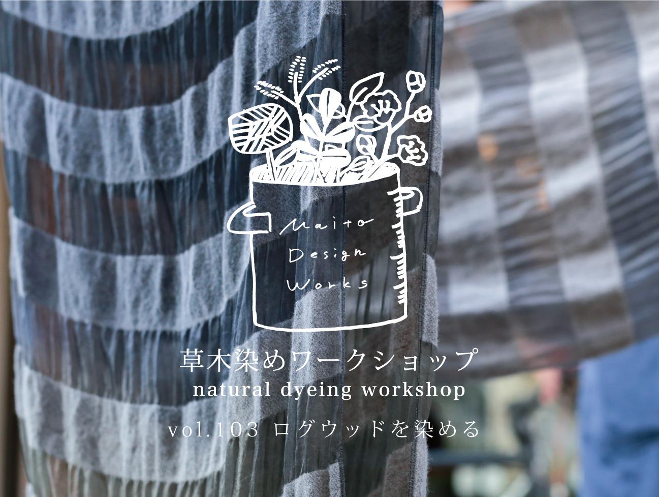 9/10・11・12草木染めワークショップ ~ログウッドを染める~