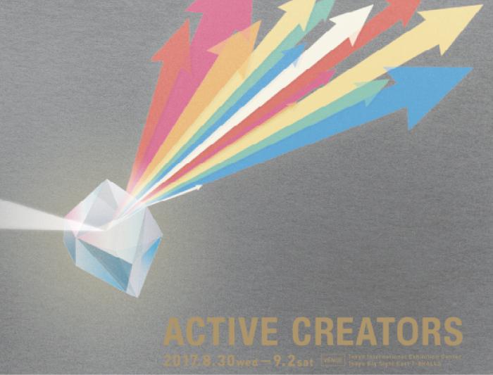 8/30~9/2 東京インターナショナル・ギフト・ショー秋2017 ACTIVE CREATORS