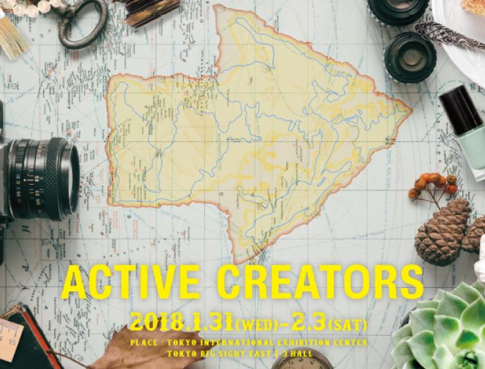 1/31~2/3  東京インターナショナル・ギフト・ショー春2018 ACTIVE CREATORS
