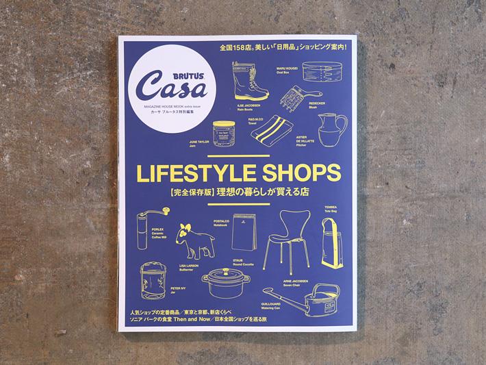 Casa BRUTUS 理想の暮らしが買える店