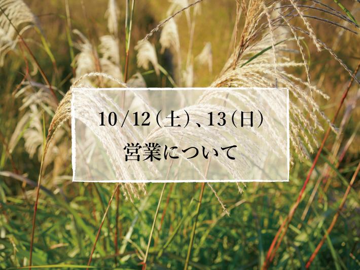 10/12(土)、13(日)の営業について