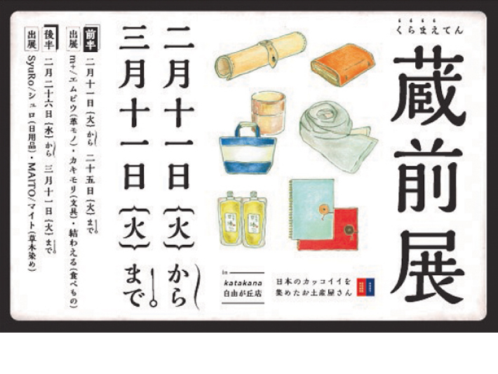 katakana 蔵前展 草木染め