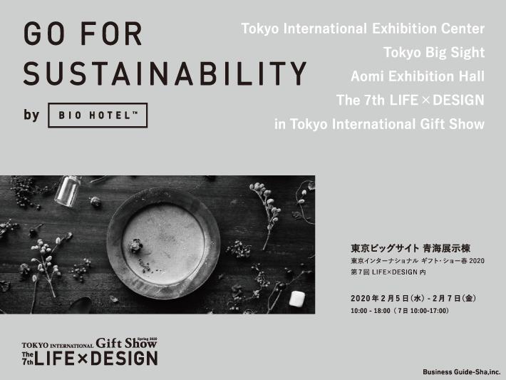 2/5-7 東京インターナショナル・ギフト・ショー春2020