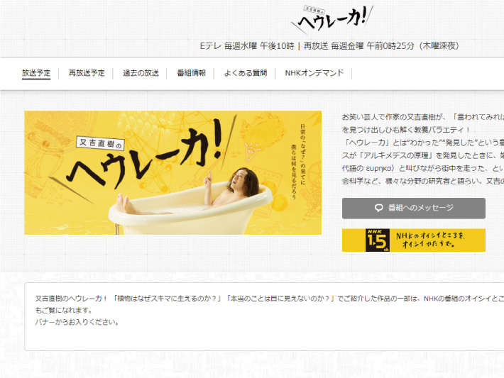 10/24 NHK・Eテレ 又吉直樹のヘウレーカ!