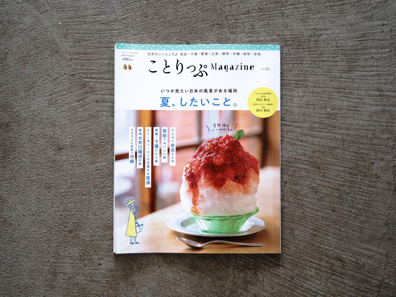 ことりっぷマガジン 2020夏号