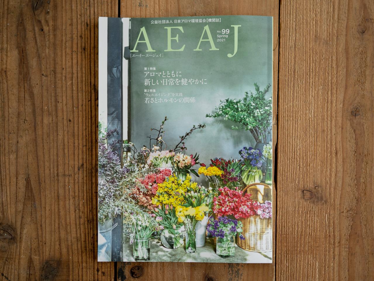 AEAJ No.99