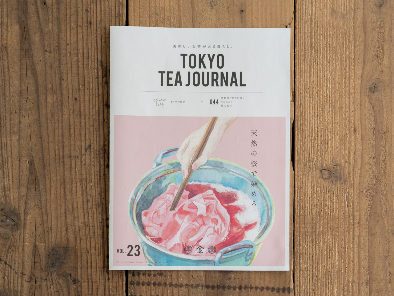 TOKYO TEA JOURNAL VOL.23