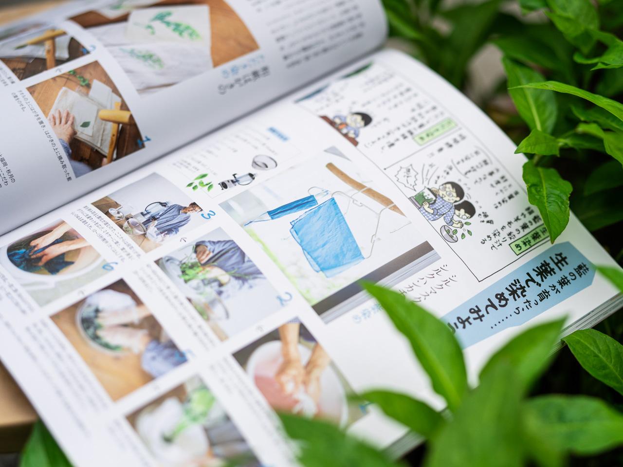 七緒 vol.66 summer2021