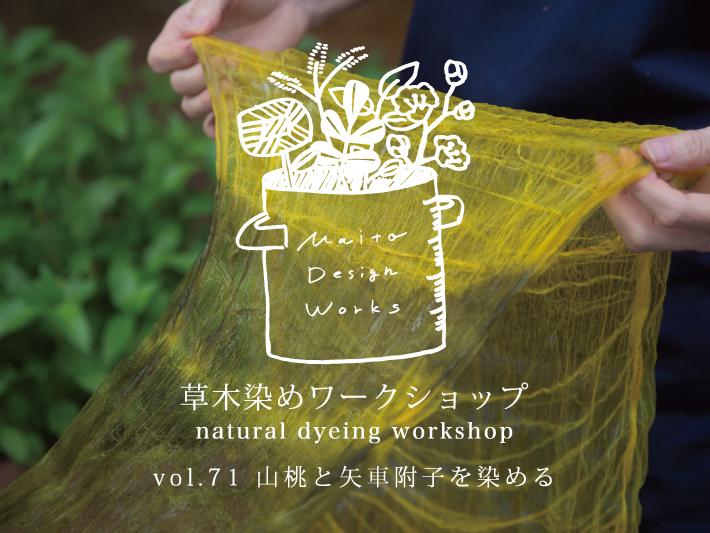 12/15 蔵前 草木染めワークショップ~山桃と矢車附子を染める~