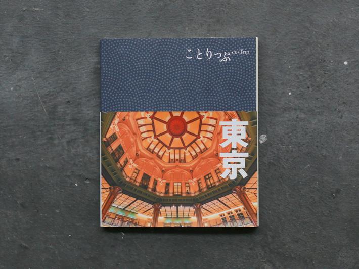ことりっぷ東京