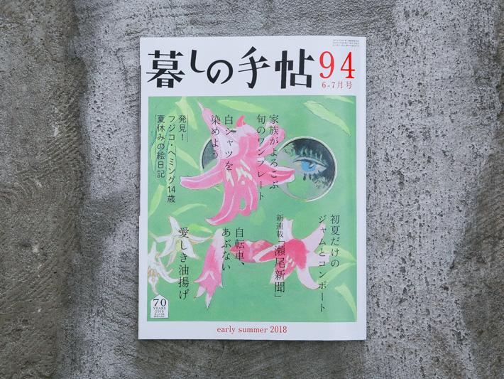 暮しの手帖 94号