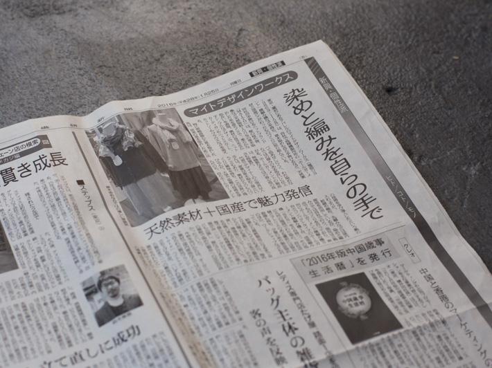 MAITO 掲載誌 繊研新聞