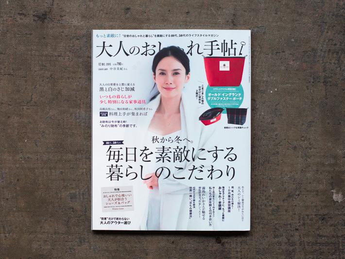 大人のおしゃれ手帖 12月号