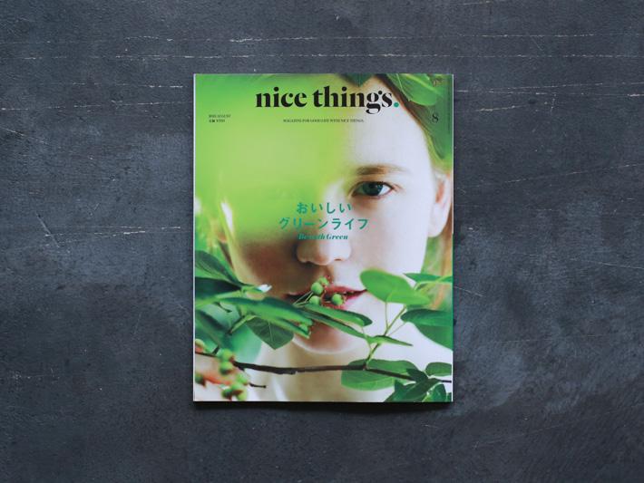 nice things. 8月号