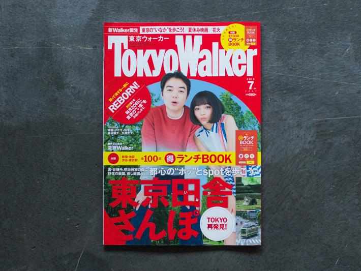 Tokyo Walker 7月号