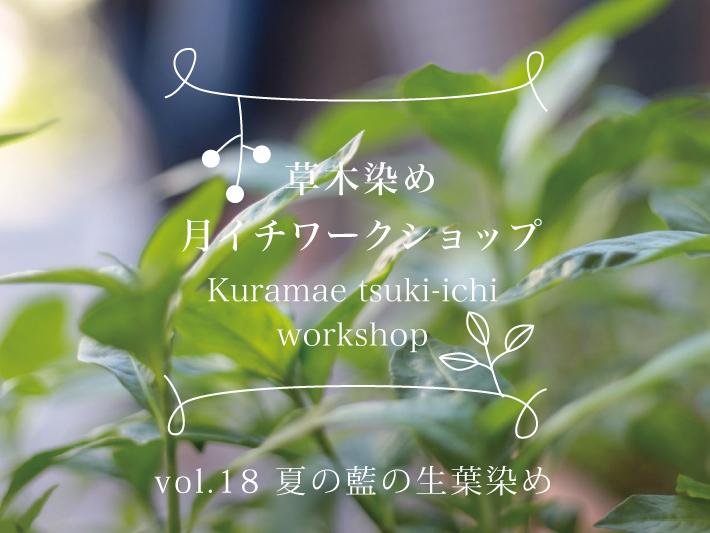 7/5 蔵前 草木染めワークショップ 〜夏の生葉染め〜