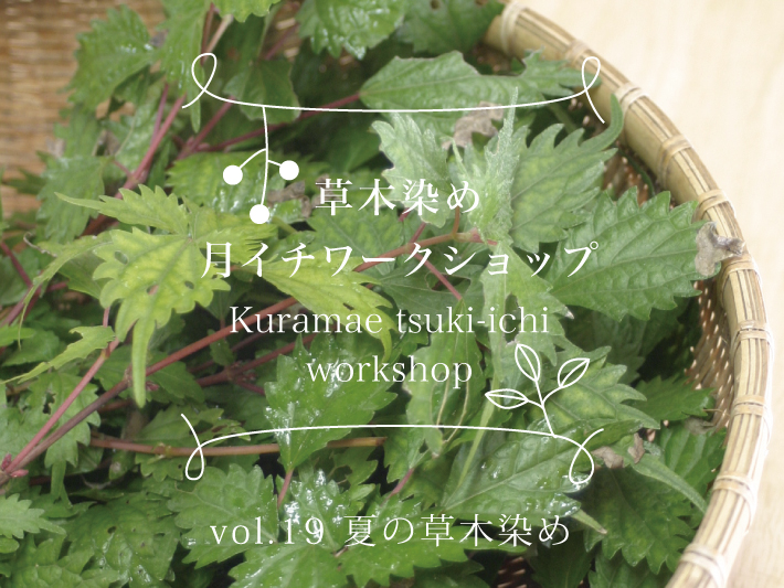 8/2  蔵前 草木染めワークショップ 〜夏の草木染め〜