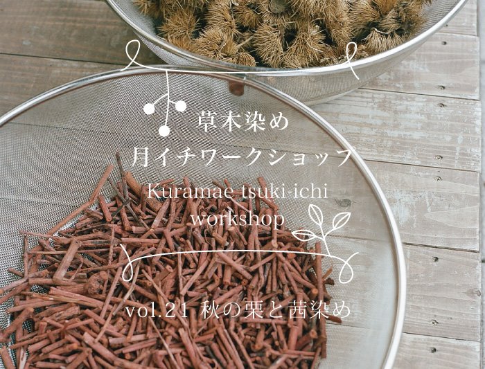 10/4 蔵前 草木染めワークショップ 〜秋の栗と茜染め〜