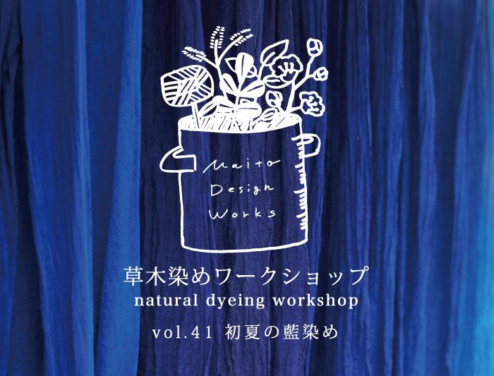 6/4 蔵前 草木染めワークショップ ~初夏の藍染め~