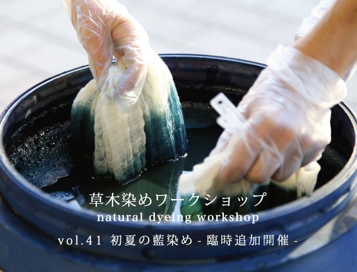6/25 蔵前 草木染めワークショップ ~初夏の藍染め~ *臨時追加