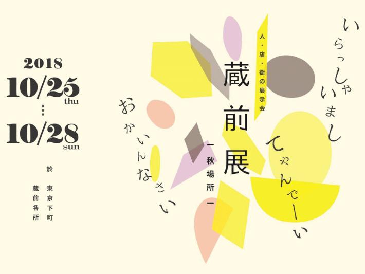10/25~10/28 蔵前展 -秋場所-