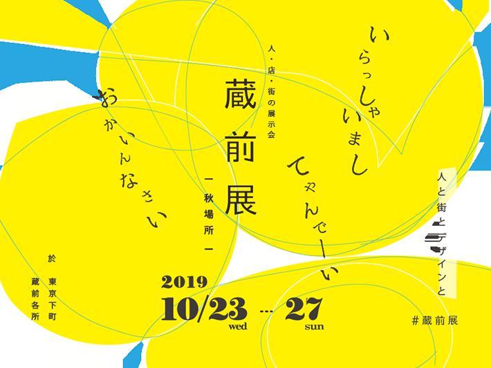 10/23~10/27 蔵前展 -秋場所-