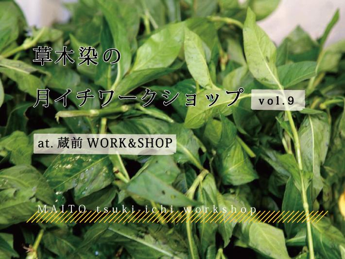 9/8(日)蔵前 草木染の月イチワークショップ 〜藍の生葉染〜