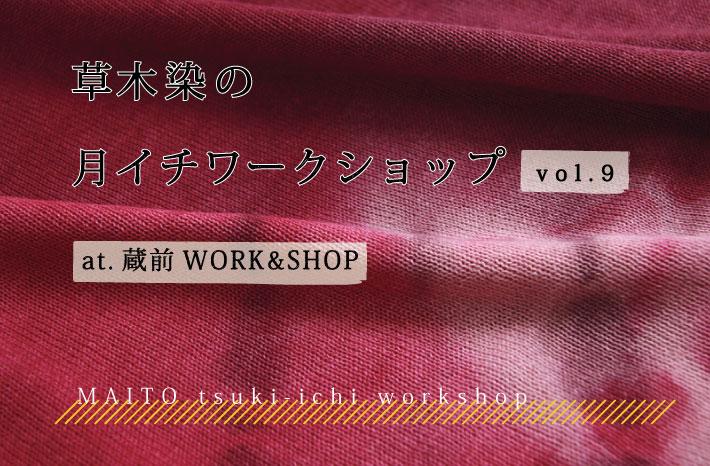 10/5(土)蔵前 草木染の月イチワークショップ 〜ラックカイガラムシの紫染〜
