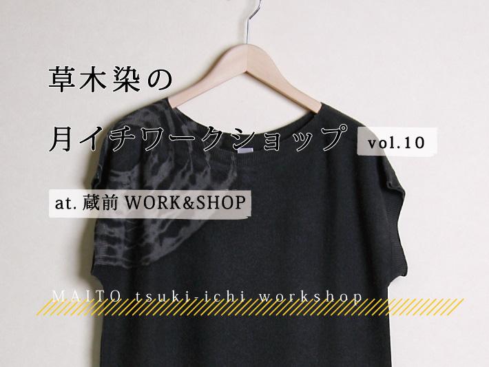 11/2 蔵前 草木染の月イチワークショップ  〜黒染〜