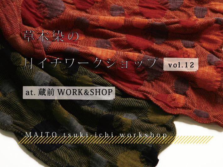 12/7 蔵前 草木染めワークショップ 〜クリスマスカラーを染めよう〜