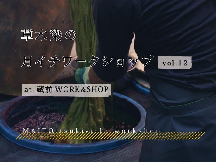 1/11 蔵前 草木染めワークショップ 〜藍染の染め直し〜