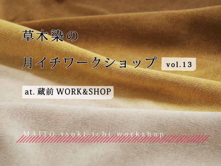 2/8 蔵前 草木染めワークショップWS 〜丁字と蘇芳の香染め〜