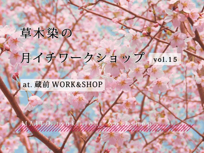 4/5 蔵前 草木染めワークショップ 〜桜染め〜