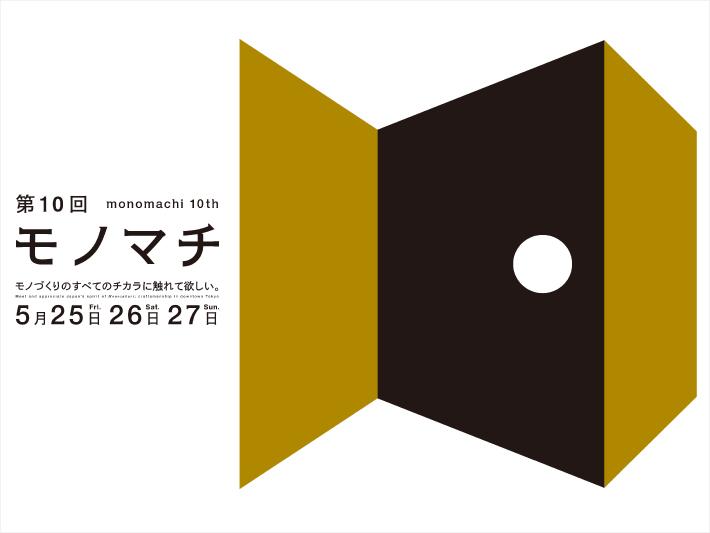 第10回 モノマチ 5/25(金)~ 5/27(日)