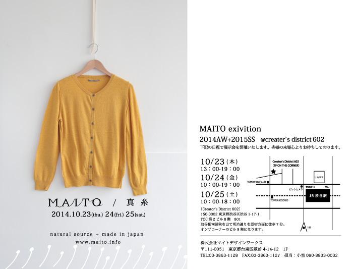 MAITO展示会のお知らせ 10/23・24・25