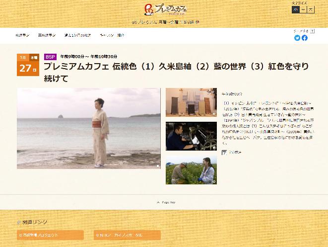5/27 NHK BS プレミアムカフェ