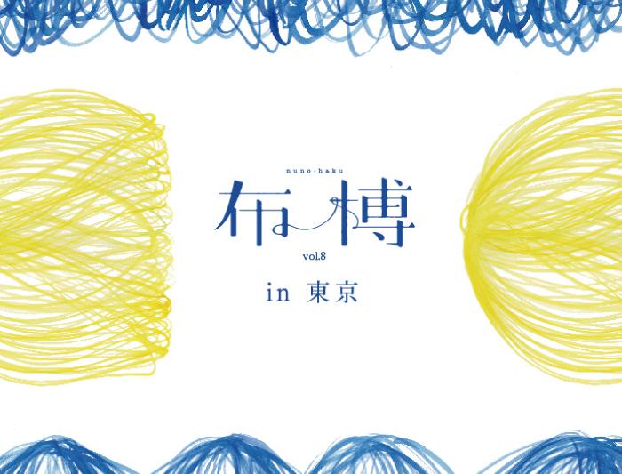 3/25・26 布博 in 東京 vol.8